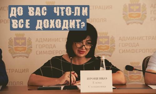 Мэр Симферополя призналась, что до нее не все доходит