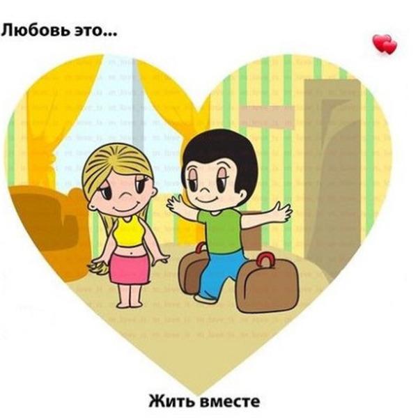 Картинки давай жить вместе